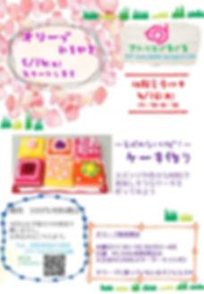 2020.4月新曽体験会.jpg