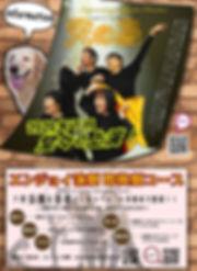 ちらし (006)表.jpg