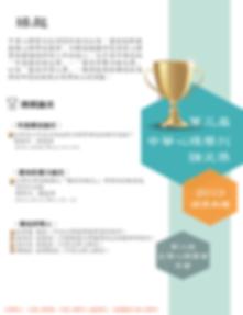 2019中華心理學刊論文獎_頒獎典禮海報.png