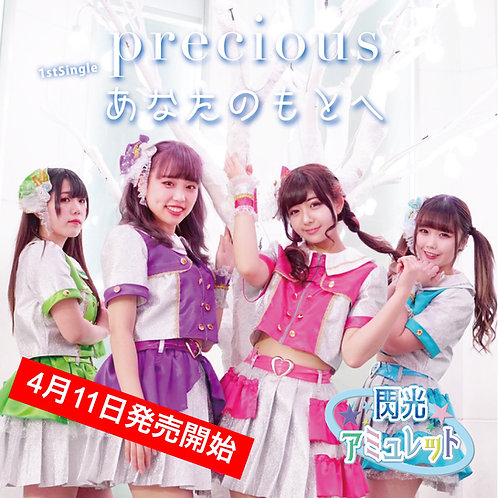 1stSingleCD 「precious / あなたのもとへ」 初回限定ランダム缶バッジ付