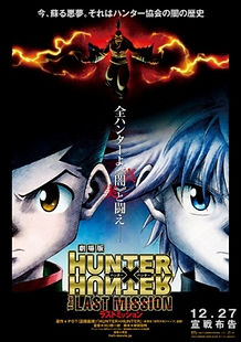 Hunter x hunter last mission.jpg