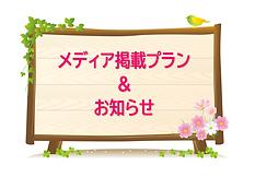 メディア&お知らせ.png