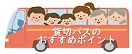 貸切バス.png