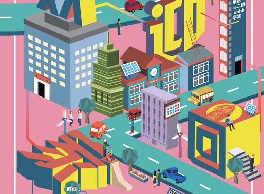 2017-2018 Shenzhen\Hongkong Bi-city Biennale of Urbanism\Architecture (UABB), UABB School