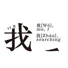 zine 1.0 chinese translation of title.pn