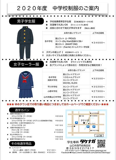 """""""2020年度中学校男子・女子価格表""""を開く.png"""