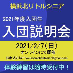 21期 入団説明会開催のお知らせ
