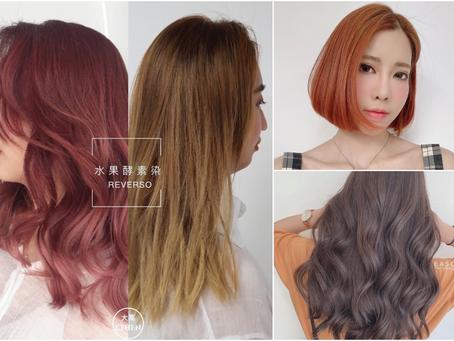 更持色更保濕的「全新水果酵素染」讓染髮同時護髮!
