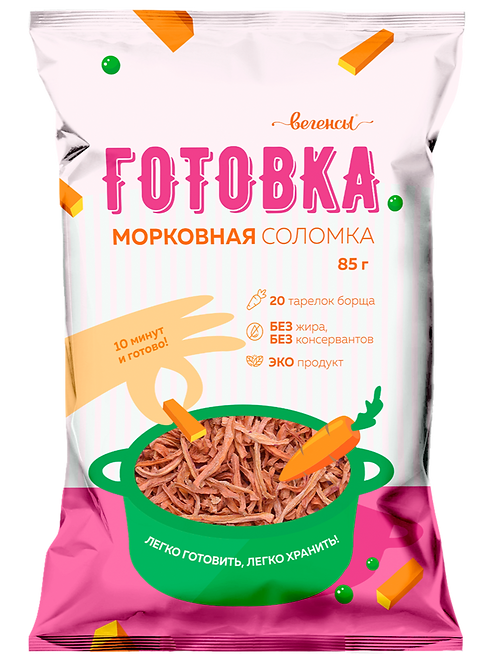 """Морковь сушеная """"Готовка морковная соломка"""""""