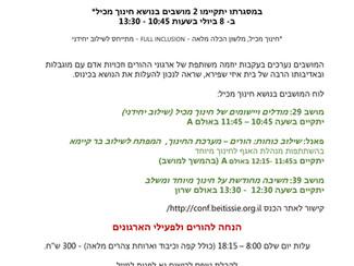 הזמנה לכינוס הבינלאומי ה 6- של בית איזי שפירא