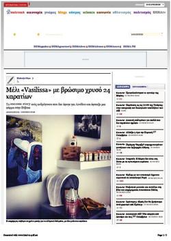 Vima newspaper