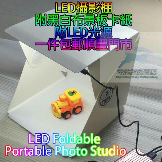 LED迷你折疊式攝影棚 攝影道具箱 Photo Box