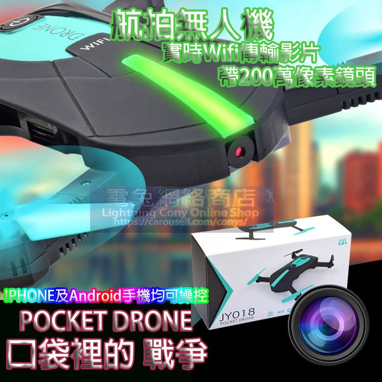Drone航拍機實時Wifi手機操控 帶200萬像素鏡頭