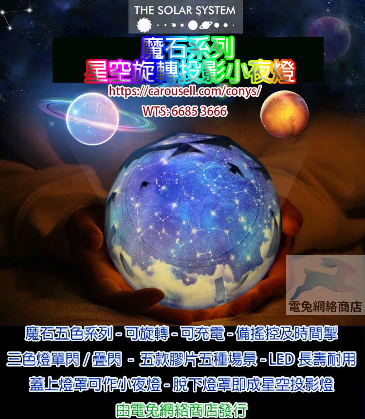魔石系列 - 星空旋轉投影燈(三色.充電款式)Magic Stone