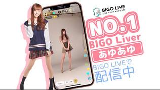 Ayu Ayu, idol No.1 di BIGO Japan!