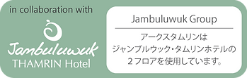 in-collaboration-jambuluwuk-2.png