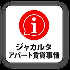 Rent-Info-300.png