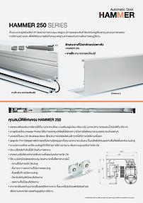 Br-hammer-250.png