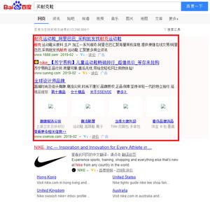 Paid results on Baidu