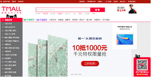 Tmall website home page