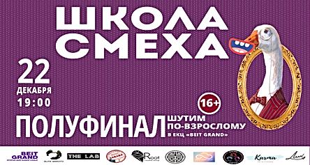 ШКОЛА СМЕХА СЛАЙДЕР 1222-01.png