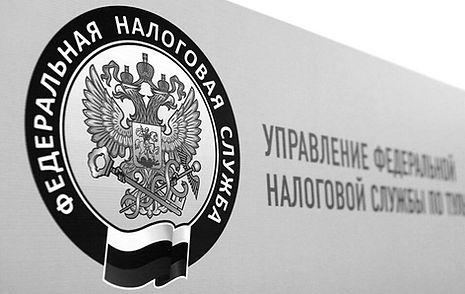Russian Tax Office_edited.jpg