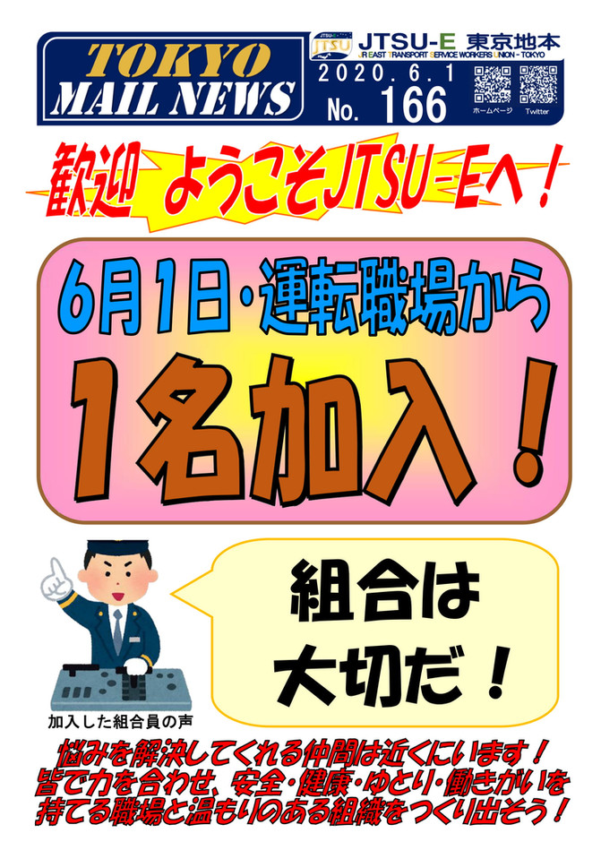 MAILニュース166.jpg
