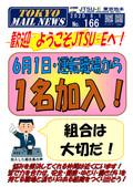 TOKYO MAIL NEWS No.166