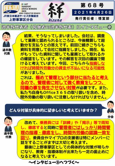 絆68号-1.jpg