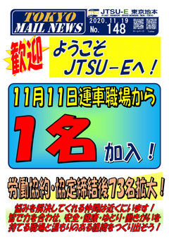 TOKYO MAIL NEWS No.148