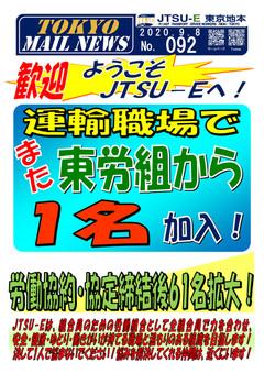 TOKYO MAIL NEWS No.092