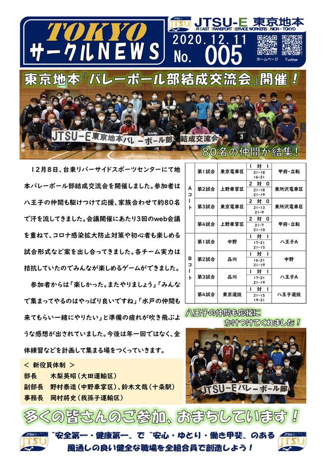 サークル005バレーボール部結成交流会開催-1.jpg