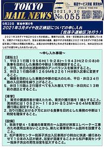 9月22日 東地申第6号 2021年3月ダイヤ改正検証についての申し入れ【我孫子運輸区】を行う!