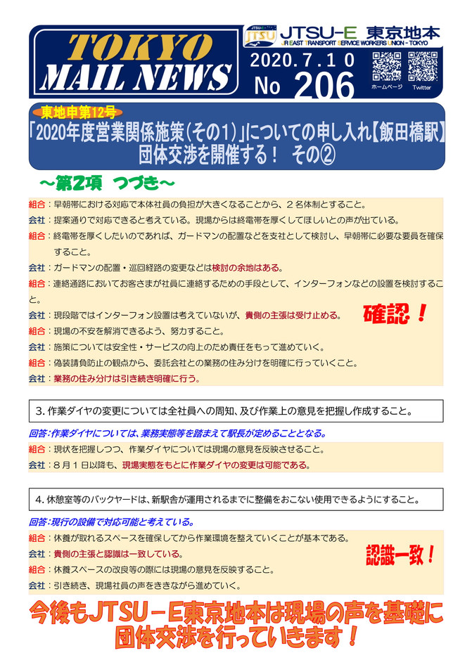 MAILニュース206.jpg