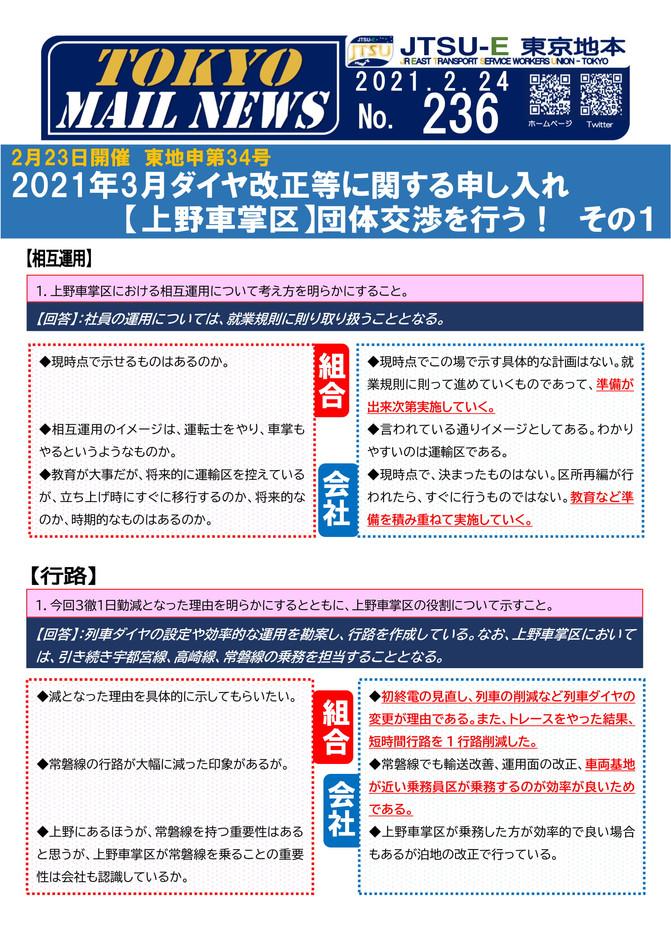 MAILニュース236.jpg