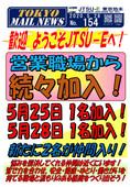 TOKYO MAIL NEWS No.154