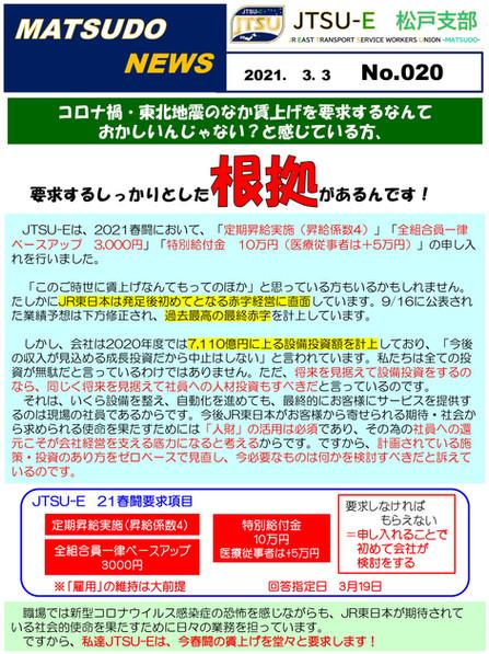 MATSUDO020.jpg