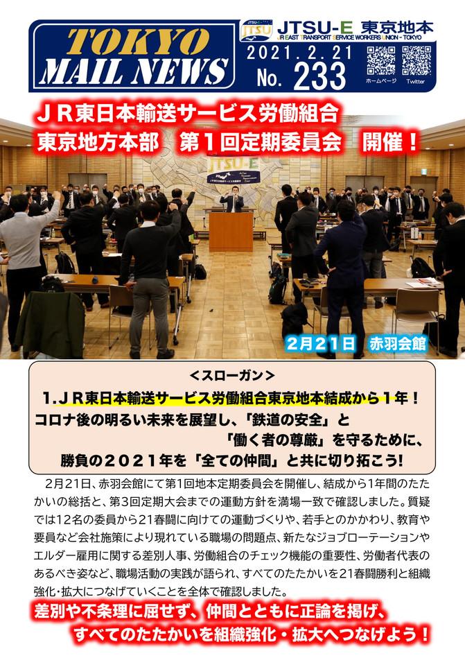 MAILNEWS233定期委員会開催-1.jpg