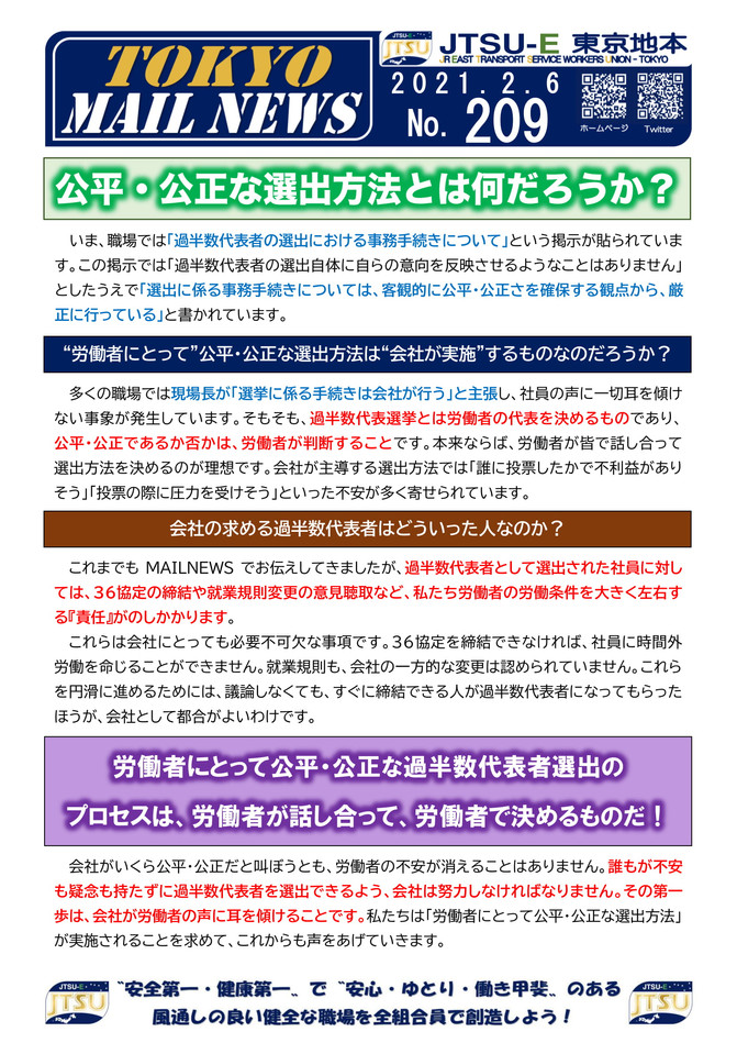 MAILニュース209-1.jpg