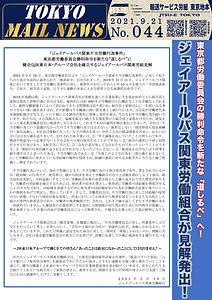 ジェイアールバス関東労働組合が見解発出!