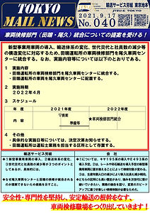 車両検修部門(田端・尾久)統合についての提案を受ける!