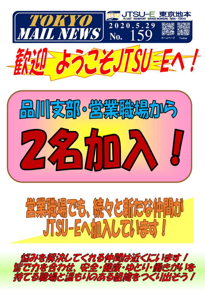 MAILニュース159.jpg