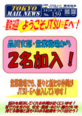 TOKYO MAIL NEWS No.159