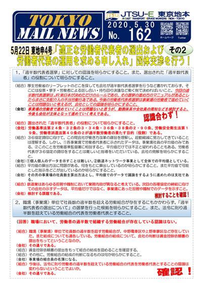 MAILニュース162.jpg