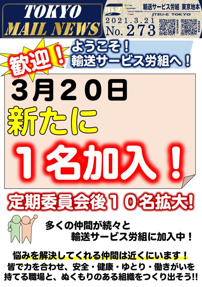 MAIL NEWS No.273