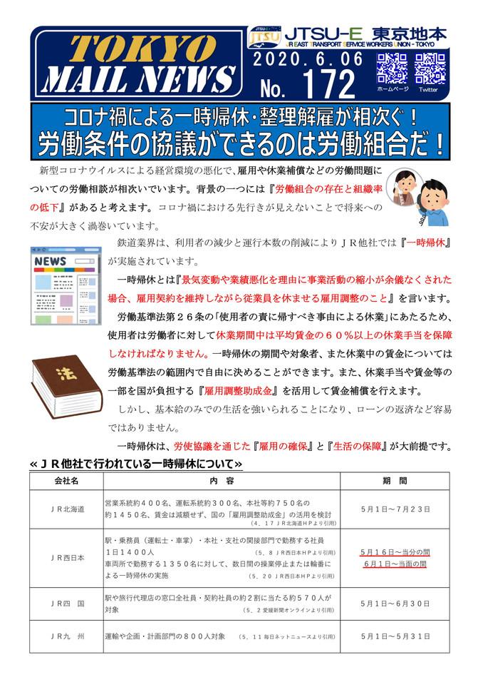 MAILニュース172-1.jpg