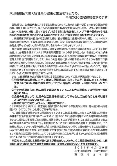 大田運輸区の36協定締結を求める見解-1.jpg