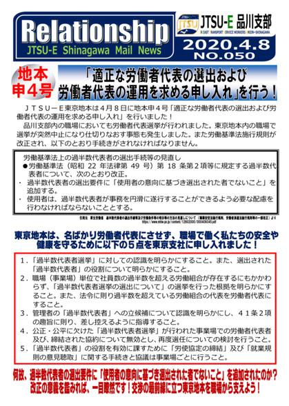 2020情報 050 東京地本申4号申し入れる.jpg