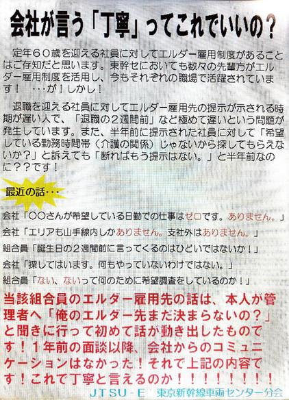 東幹セエルダー1.jpg