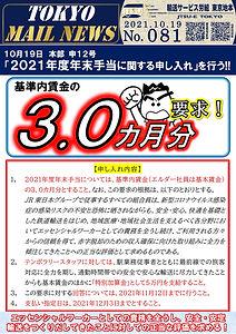 10月19日本部申12号「2021年度年末手当に関する申し入れ」を行う!!